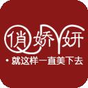 俏娇妍logo