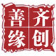 齐创善缘logo