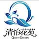 清怡花苑logo