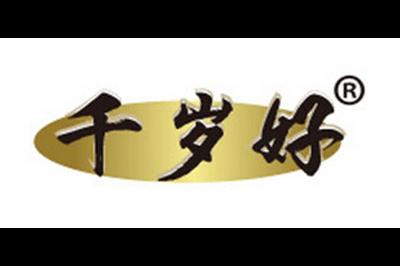 千岁好logo