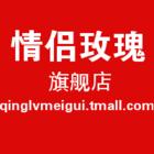 情侣玫瑰logo