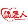 俏爱人logo