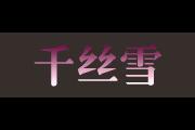 千丝雪logo