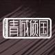 青城倾国logo