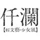 仟澜logo