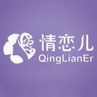 情恋儿logo