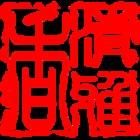 清雅香logo
