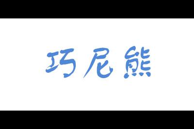 巧尼熊logo