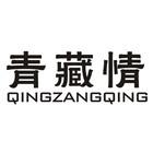 青藏情logo