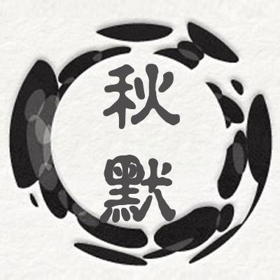 秋默logo