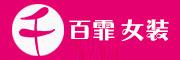 千百霏logo