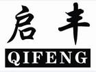 启丰logo