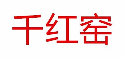 千红窑logo