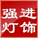 强进灯具logo