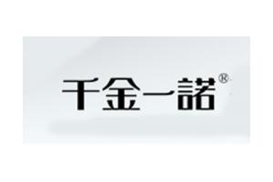 千金一诺logo