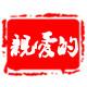 亲爱的logo