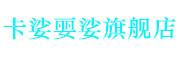 卡娑婯娑logo