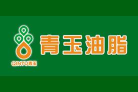青玉logo