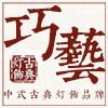 巧艺logo