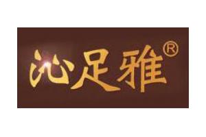 沁足雅logo