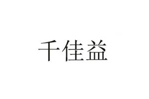 千佳益logo