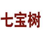 七宝树logo