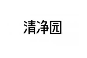 清净园logo
