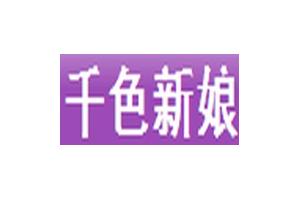 千色新娘logo