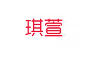 琪萱logo