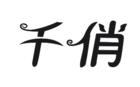 千俏logo