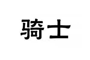 骑士logo