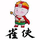 雀侠logo