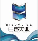 日誉美业logo