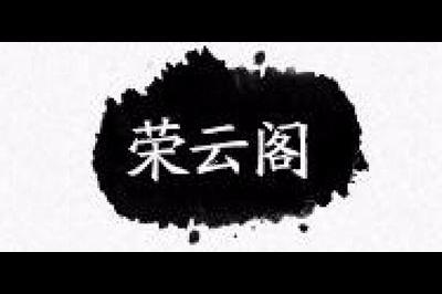 荣云阁logo