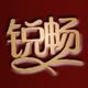锐畅logo