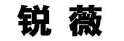锐薇logo