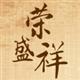 荣盛祥家具logo