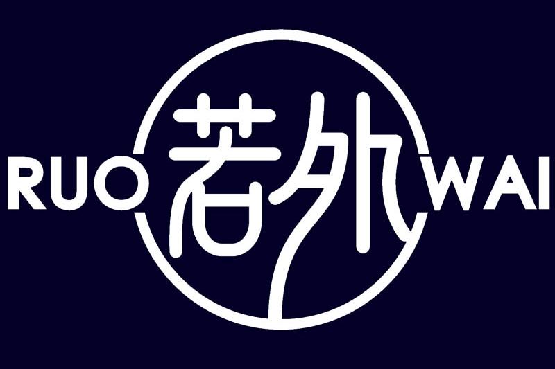 若外logo