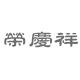 荣庆祥logo
