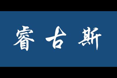 睿古斯logo