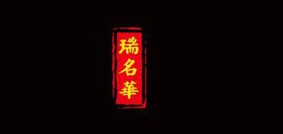 瑞名华logo