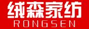 绒森(RONGSEN)logo