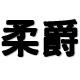 柔爵logo