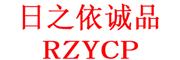 日之依诚品(RZYCP)logo