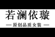 若澜依璇(ruolanyixuan)logo