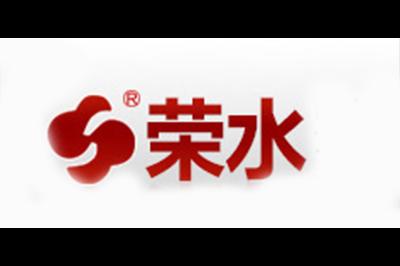 荣水logo