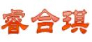 睿合琪logo