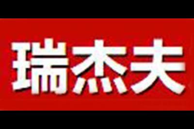 瑞杰夫logo