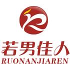 若男佳人logo