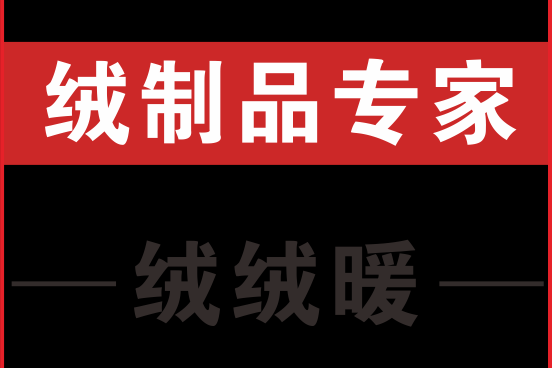 绒绒暖logo